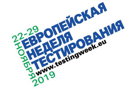 Европейская неделя тестирования-2019: комплексный скрининг на ВИЧ, вирусные гепатиты и ИППП